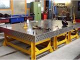三維柔性焊接平臺