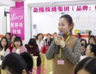广东广州纹绣半永久技术提升炫彩坊学习交流培训班