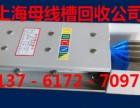 杭州密集型母线槽回收/杭州母线槽回收价格