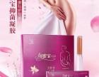 上海女性私护抑菌凝胶正品,闺蜜宝低价限时促销送年后港澳游