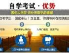 苏州吴中木渎新科教育学历提升自考成考远程