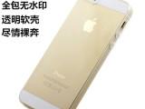 iphone5手机壳 苹果5S 手机保护套 0.5mm 光面透明