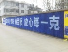 湘潭墙体绘画,墙体广告 标语大字公司