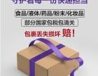 国际快递代理寄文件包裹到韩国特惠专线免费上门提货纸箱木箱包装