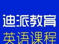 学习英语口语,迪派教育,小班授课培训,韩语学习初级课程