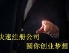 专业财务代理机构代办注册公司个体,记账报税,价格实惠