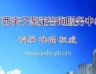 广西亲子鉴定机构 南宁亲子鉴定中心 南宁DNA鉴定