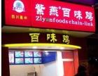 嘉州紫燕百味鸡加盟 南京紫燕百味鸡加盟