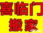 珠海搬家空调移机 香洲前山 夏湾 兰埔搬家 坦洲搬家金鼎搬家
