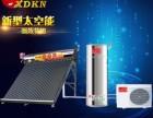欢迎进入 )郑州四季沐歌太阳能 各点售后(清洗网站)维修电话