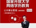 2017春公共事业管理(专升本)-广东职工教育网
