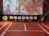广州室内网球棒球高尔夫羽毛球模拟运动产品