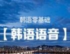 武汉韩语培训 多语种培训 学费全免网开学季活动进行中