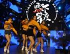 天津零下舞度2018街舞年会盛典