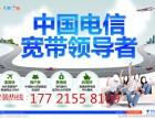 南京建邺区奥体电信宽带安装电话