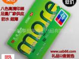 卡片U盘16GB定制 卡片式U盘16G 16GB名片U盘 彩印图