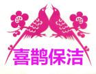 上海装修后保洁 日常保洁 专业擦窗 清洗地毯地面 地板打蜡