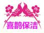 上海虹口保洁公司虹口地毯清洗办公室保洁玻璃清洗