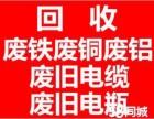 宁波江北回收旧空调,二手空调,各种废旧电缆,电线,ups电瓶