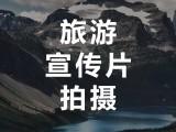 北京旅游宣傳片拍攝-永盛視源