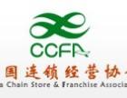2017中国特许加盟展重庆站餐饮连锁加盟展