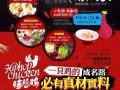 嘻哈鸡火锅加盟/鸭爪爪香辣虾鸡加盟/快餐加盟排行榜