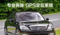 汽车GPS定位拆除GPS定位 安装GPS