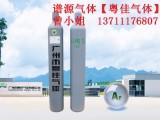 广州 中山 东莞 深圳供应氩气 高纯氩气 氩气多少钱