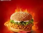 汉堡炸鸡加盟 快餐 投资金额 1万元以下