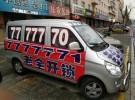 珲春开锁换锁指纹密码锁安装便民中心0433 5555552