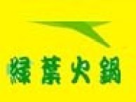 绿叶火锅加盟