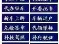 北京代办车辆过户上牌 低价快速处理全国违章