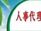 嘉兴海宁劳务派遣公司