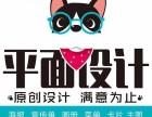 惠城花边岭平面设计培训,哪里学平面设计好学平面美工