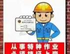 天津市制冷工培训在哪报名?