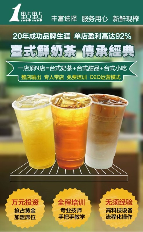 上海1点点奶茶招商1点点奶茶饮品 加盟首页饮品加盟费多少钱