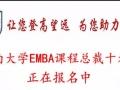 海南大学EMBA课程总裁十九班正在报名