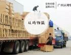 广东省内长短途运输 珠三角物流电话