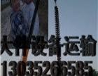 苏仙设备托运-宜章大件运输,炎陵-宁远工程机械运输