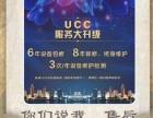 品牌UCC国际洗衣投资5万起干洗店加盟+奢侈品护理