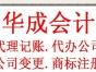 华成会计工商注册、代理记账-连锁机构十余年专业经验