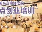 蛋糕培训班 学厨师的***年龄 新东方学厨师多少钱