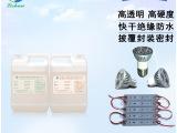 厂家直销 防水绝缘LED模组 高透明快干型 环氧树脂ab电子灌封
