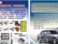 汽车配件批发电喷件专营专卖