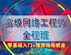 上海网络工程师培训 网络运维培训 思科认证培训 企业网管