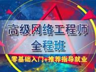 上海网络运维工程师培训 it维护工程师入门难吗