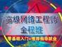 上海网络运维工程师培训班 零基础让你接触到高端技术