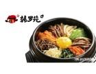加盟韩罗苑韩式烤肉店总部有扶持吗,加盟扶持政策是怎么样的