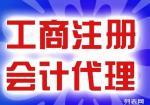 汉阳钟家村代理机构注册公司代理记账审计 验资