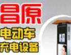 电动车智能充电设备加盟